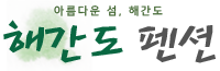 해간도 Logo